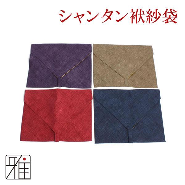 【メール便可】弓具 弓かけシャンタン袱紗袋 オリジナル