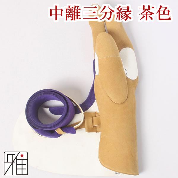 弓具 弓かけ中離 三分縁 茶色|手形合わせ