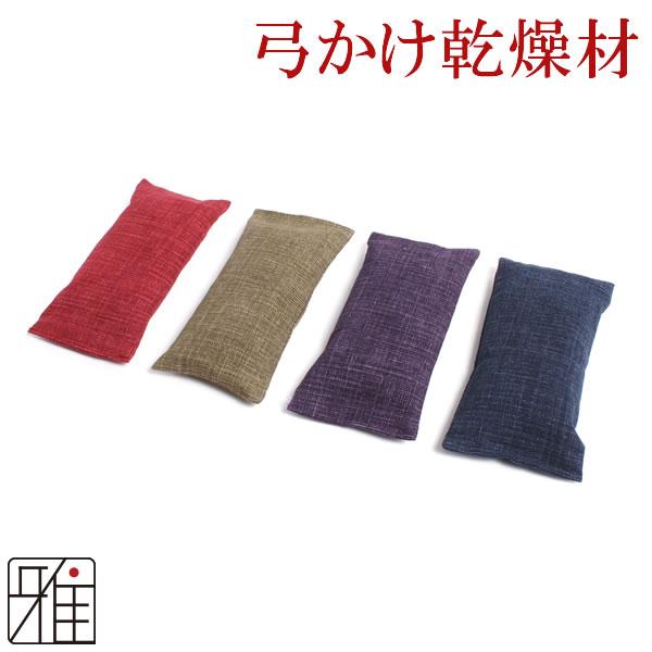 【メール便可】弓具 弓かけ用乾燥剤 備長炭入 オリジナル