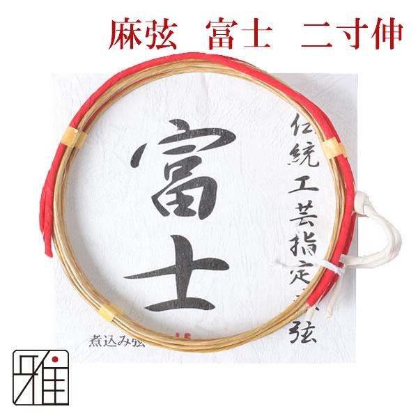 【メール便可】弓具 麻弦 富士二寸伸  【2本入】