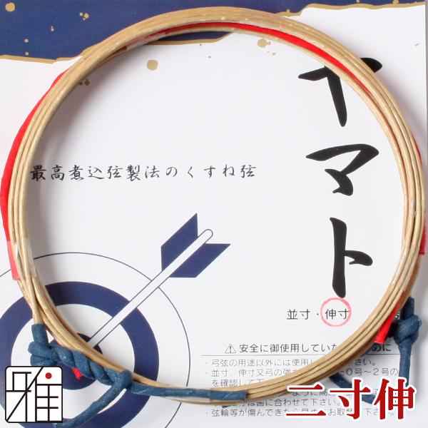 弓具 弓道 合成弦 ヤマト三寸詰 2本入【メール便可】
