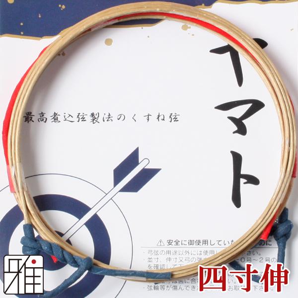 弓具 合成弦 ヤマト 四寸伸 2本入 【メール便可】