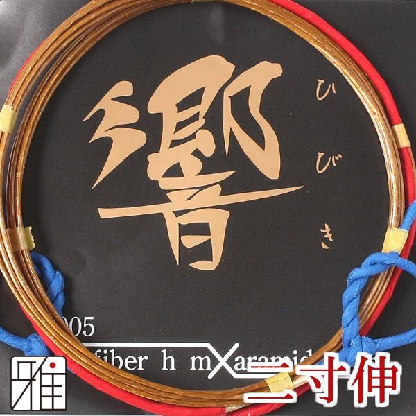 弓具 合成弦 響ゴールド2005二寸伸 2本入【メール便可】