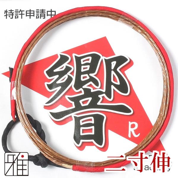 弓具 弓道合成弦 響R 二寸伸1本入【メール便可】