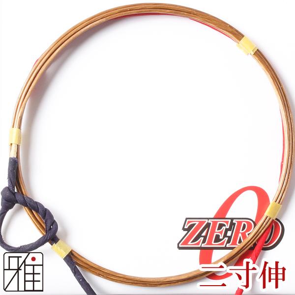 弓具 合成弦  ZERO 二寸伸1本入【メール便可】