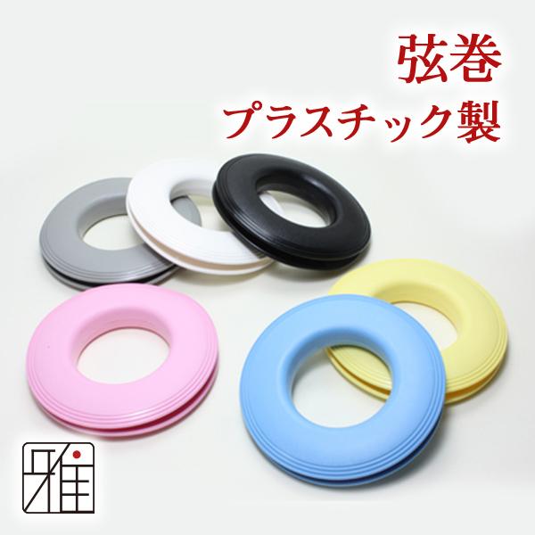 【メール便可】弓具 弦巻 |プラスチック製