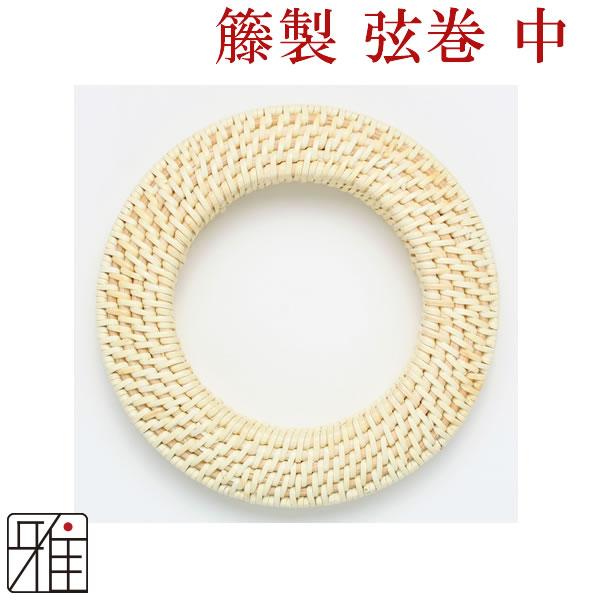 【メール便可】弓具 弦巻 籐製|サイズ中