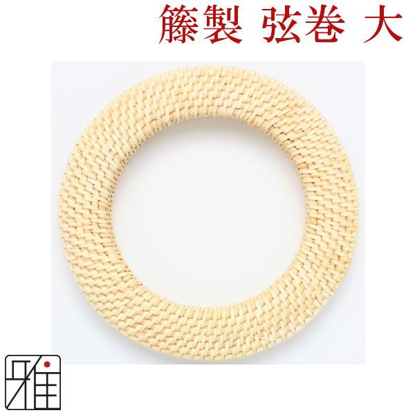 【メール便可】弓具 弦巻 籐製 |サイズ大