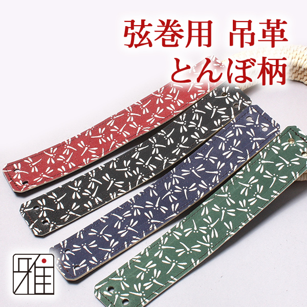 弓道 弓具 弓用 吊革 とんぼ柄 【メール便可】 ※吊革単品商品