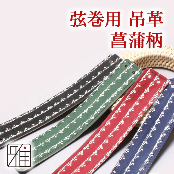 弓道 弓具 弓用 吊革 菖蒲柄 【メール便可】 ※吊革単品商品