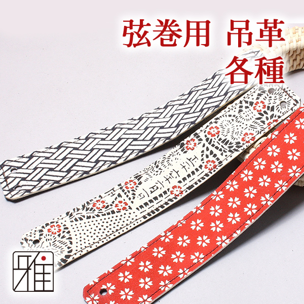 弓道 弓具 弓用 吊革  各種 【メール便可】 ※吊革単品商品