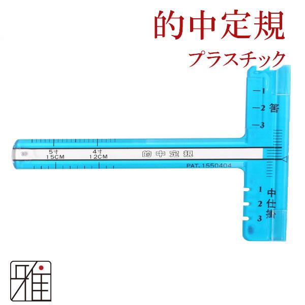 【メール便可】弓具 中仕掛け製作用 的中定規