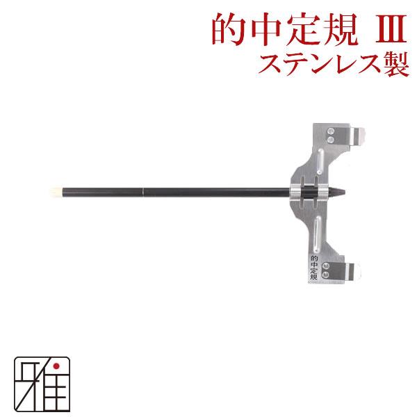 【メール便可】弓具 中仕掛け製作用 的中定規3