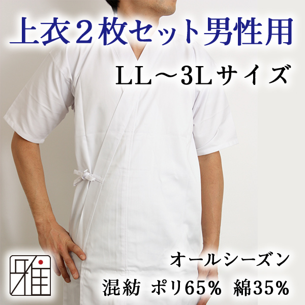 弓道男性用 【2枚セット】弓道衣 上衣 上着 綿ポリ 【50102-1-2m】【メール便不可】LL・3L