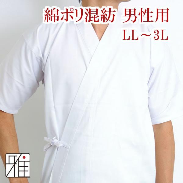 弓道男性用 綿ポリ混紡 上衣LL・3L|ポリ65%綿35%【メール便不可】