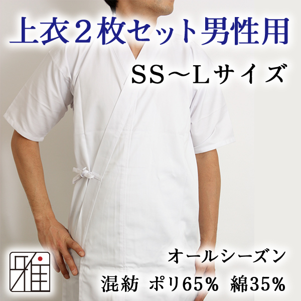 弓道男性用 【2枚セット】SS・S・M・L弓道衣 上衣 上着 綿ポリ 【50102-2-2m】【メール便不可】