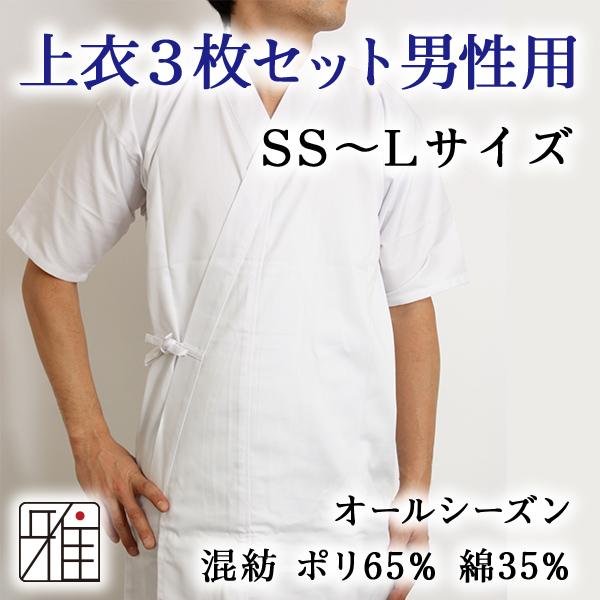 弓道男性用 【3枚セット】SS・S・M・L弓道衣 上衣 上着 綿ポリ 【50102-2-3m】【メール便不可】