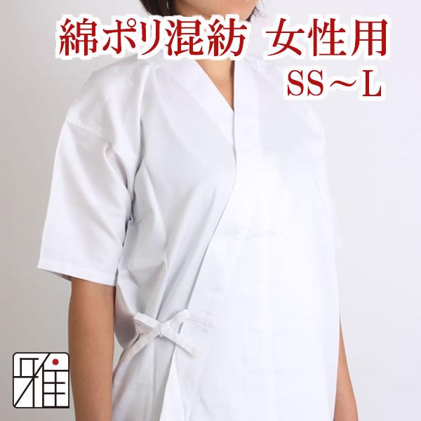 弓道女性用 綿ポリ混紡 上衣SS・S・M・L|ポリエステル65%綿35%【メール便1枚のみ可】