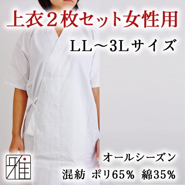 弓道女性用 【2枚セット】弓道衣 上衣 上着 綿ポリ 【50102-3-2w】【メール便不可】LL・3L