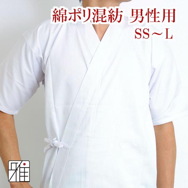 弓道男性用 綿ポリ混紡上衣SS・S・M・L|ポリ65%綿35%【メール便1枚のみ可】