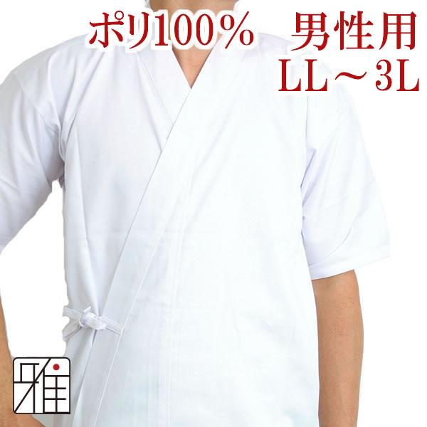 弓道男性用 ポリ100% ツイル生地上衣 LL・3L|ポリエステル100%【メール便不可】