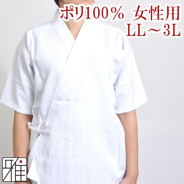 弓道女性用 ポリ100% ツイル生地上衣  LL・3L|ポリエステル100%【メール便不可】