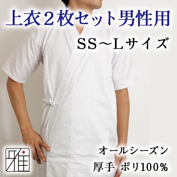 弓道男性用 【2枚セット】ポリ100%ツイル生地上衣SS・S・M・L|ポリエステル100%【メール便不可】