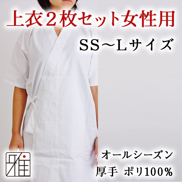 弓道女性用 【2枚セット】ポリ100%ツイル生地上衣SS・S・M・L|ポリエステル100%【メール便不可】