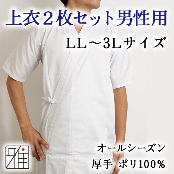 弓道男性用 【2枚セット】ポリ100%ツイル生地上衣LL・3L|ポリエステル100%【メール便不可】