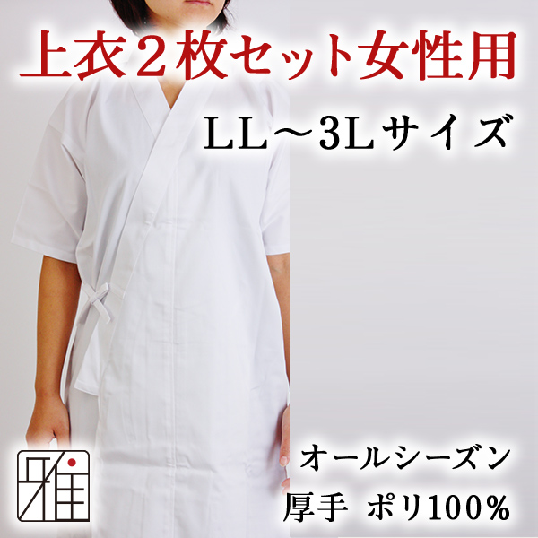 弓道女性用 【2枚セット】ポリ100%ツイル生地上衣LL・3L|ポリエステル100%【メール便不可】