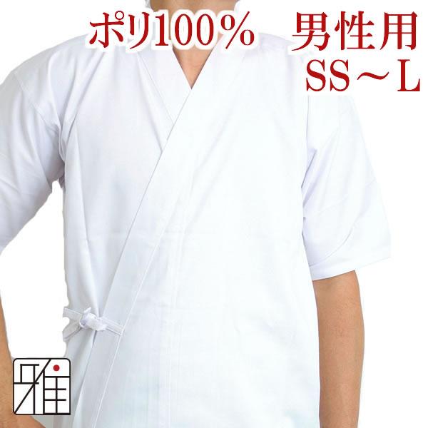 弓道男性用 ポリ100% ツイル生地上衣 SS・S・M・L|ポリエステル100%【メール便1枚のみ可】