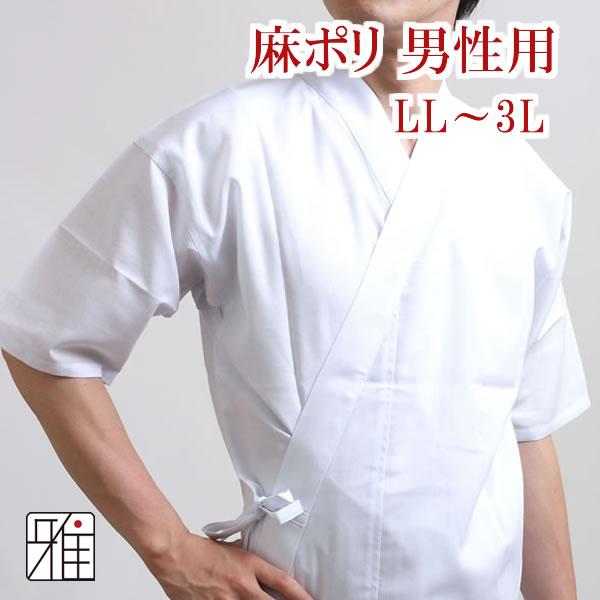 弓道男性用 夏用上衣 麻混合LL・3L|ポリ65%麻35%【メール便不可】