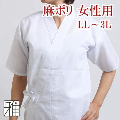 弓道女性用 夏用上衣 麻混合LL・3L|ポリ65%麻35%【メール便不可】
