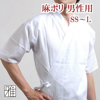 弓道男性用 夏用上衣 麻混合S・M・L|ポリ65%麻35%【メール便1枚のみ可】