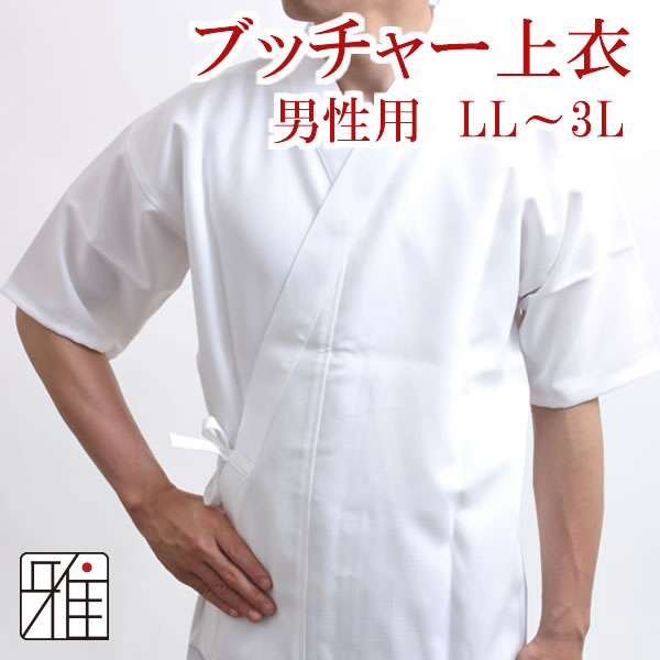 弓道男性用 上衣ブッチャー生地 LL・3L|ポリエステル100%【メール便不可】