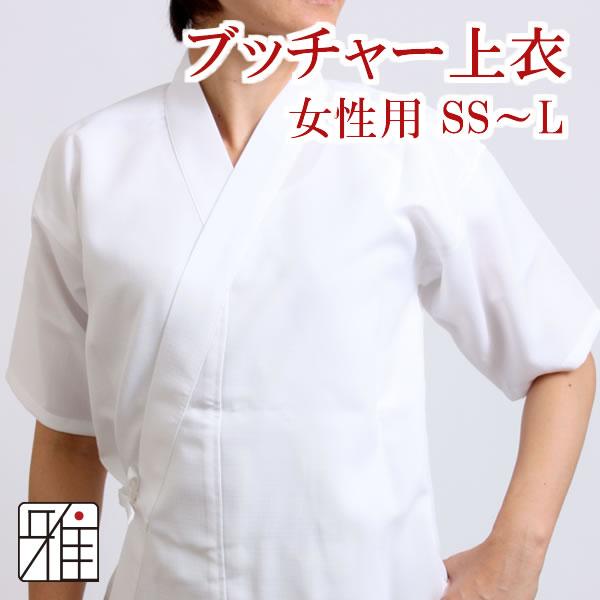 弓道女性用 上衣ブッチャー生地 SS・S・M・L|ポリエステル100%【メール便1枚のみ可】