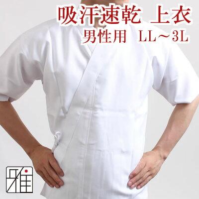 弓道男性夏用上衣 吸汗速乾スコッチガードLL・3L|ポリエステル100%【メール便不可】