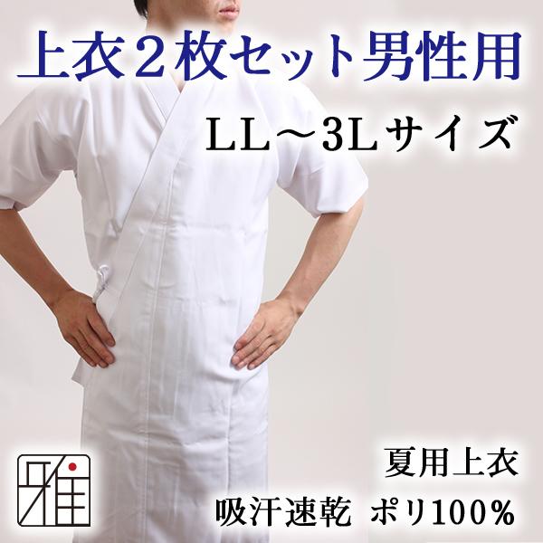 弓道男性夏用上衣 【2枚セット】吸汗速乾スコッチガードLL・3L|ポリエステル100%【メール便不可】