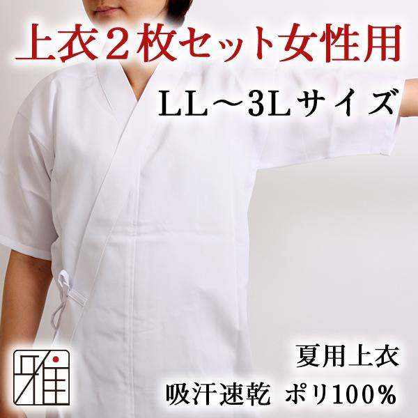 弓道女性夏用上衣 【2枚セット】吸汗速乾スコッチガードLL・3L|ポリエステル100%【メール便不可】