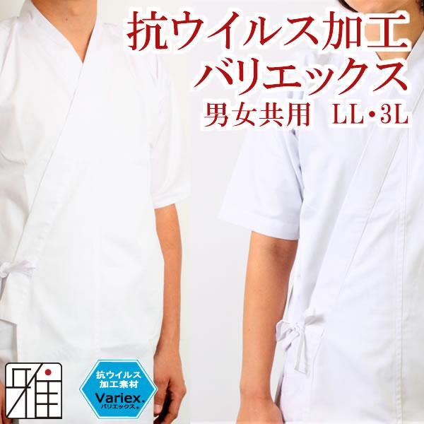 弓道 男女共用デザイン 抗ウィルス加工素材  バリエックス 弓道上着 上衣LL・3L|ポリ65%綿35%【メール便不可】