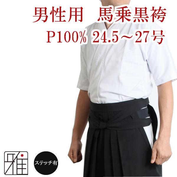 弓道男性用 馬乗袴裏ステッチ入 25~27号|ポリエステル100%