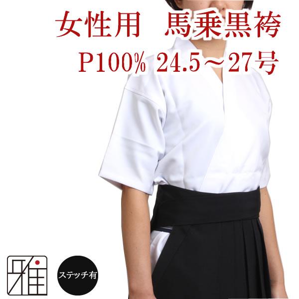 弓道女性用 馬乗袴裏ステッチ入 25~27号|ポリエステル100%