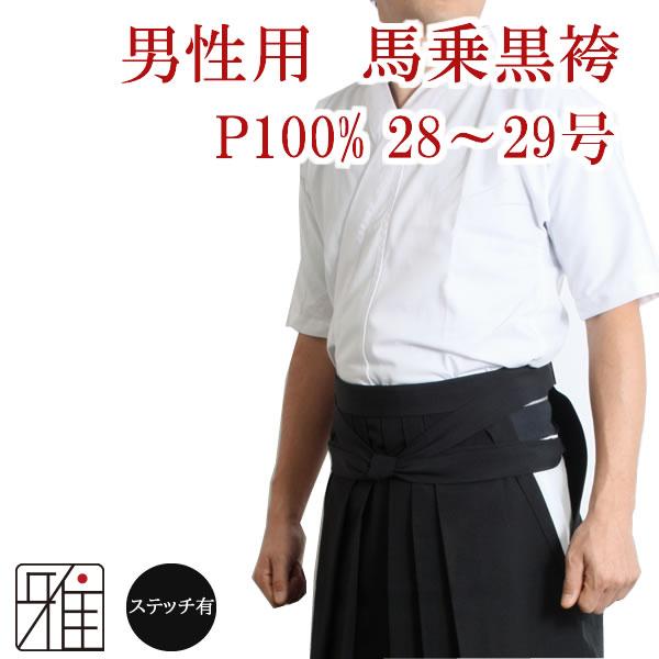 弓道男性用 馬乗袴裏ステッチ入 28~29号|ポリエステル100%