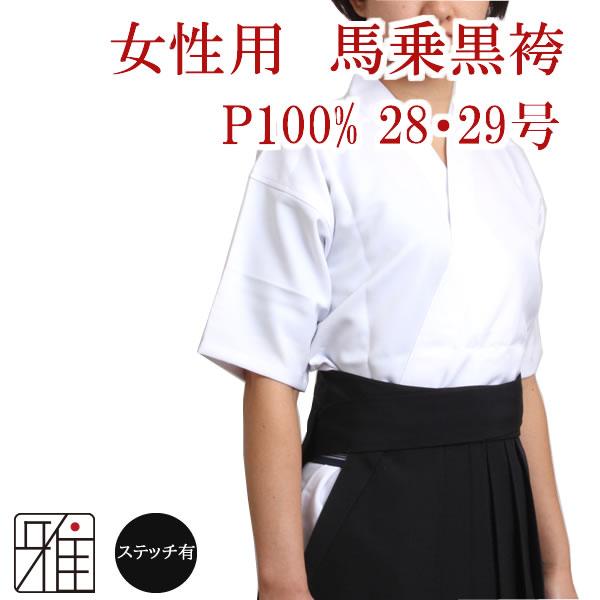 弓道女性用 馬乗袴裏ステッチ入 28~29号|ポリエステル100%