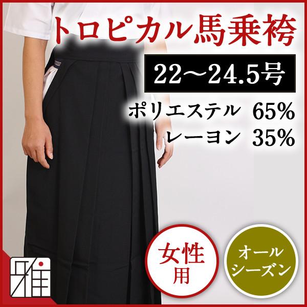 弓道女性用トロピカル馬乗袴 22~24.5号|ポリ65% レーヨン35%