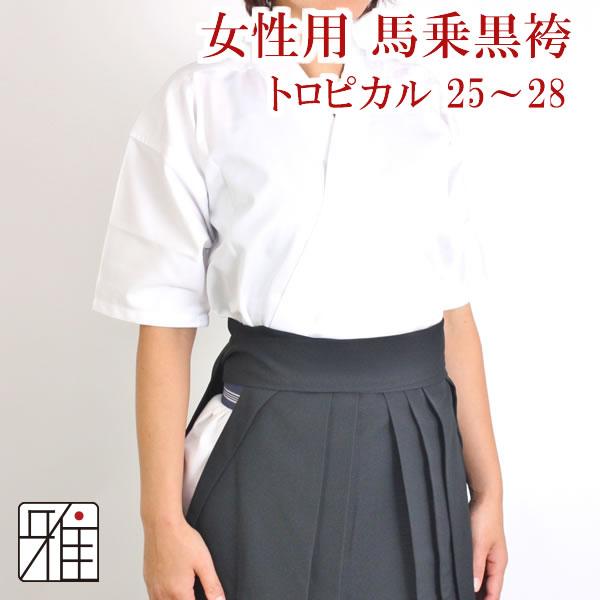 弓道女性用トロピカル馬乗袴 25~28号|ポリ65% レーヨン35%