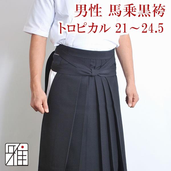 弓道男性用トロピカル馬乗袴21~24.5号|ポリ65% レーヨン35%