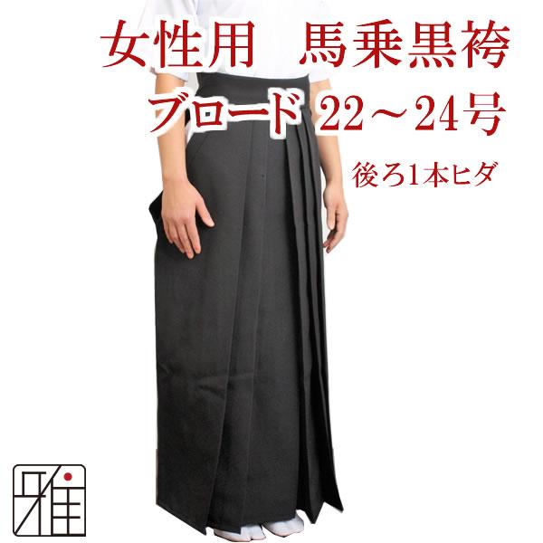 弓道女性用 馬乗袴ブロード織|裏ステッチ入・後ろ一本ヒダ・21~24.5号|ポリ80%レーヨン20%