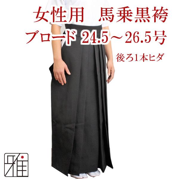 弓道女性用 馬乗袴ブロード織|裏ステッチ入・後ろ一本ヒダ・25~28号|ポリ80%レーヨン20%
