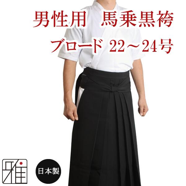 弓道男性用 馬乗袴ブロード織 裏ステッチ入21~24.5号|ポリ80%レーヨン20%